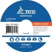 Фото товара Алмазный диск ТСС-350 Универсальный (Стандарт)